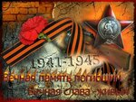 Открытка. С Днем Победы! 9 мая. Вечная память погибшим открытки фото рисунки картинки поздравления