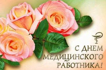 Открытка с днем медицинского работника! Розы