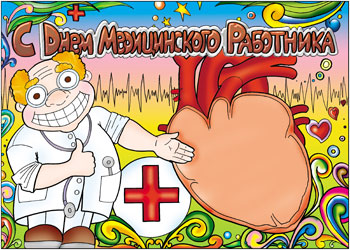 Открытки С днем медицинского работника! Сердце вам!
