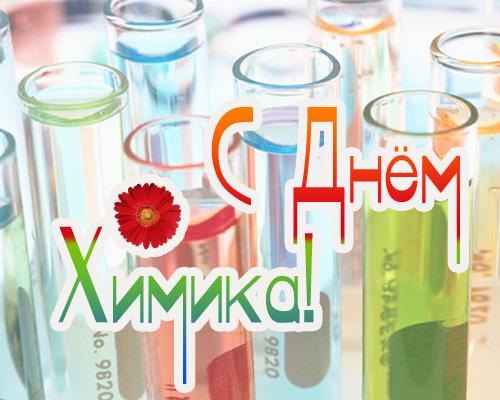 С Днем Химика! Пробирки! Поздравляем!
