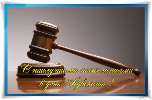 С наилучшими пожеланиями в день Адвоката! Пусть все у вас будет хорошо открытки фото рисунки картинки поздравления