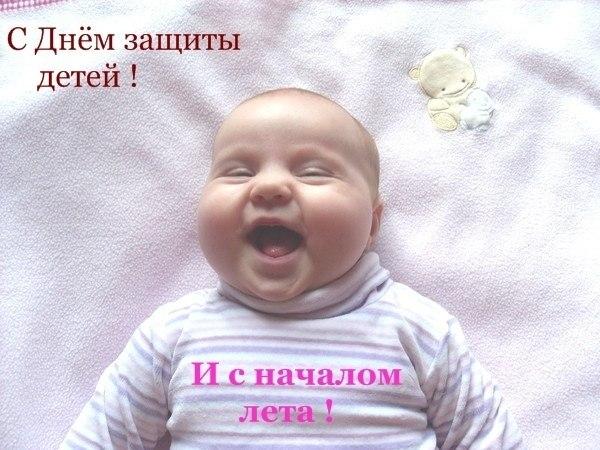 1 июня День защиты детей! Поздравляю