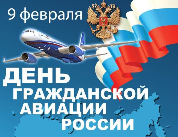С днем гражданской авиации России!