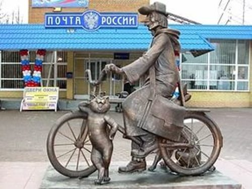 День почты. Памятник почтальону Печкину