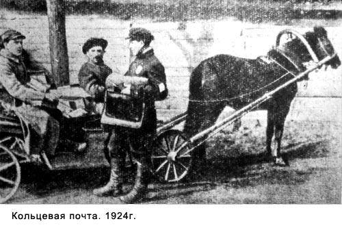 Открытки. С Днем Российской Почты! Кольцевая почта 1924 г. История почты