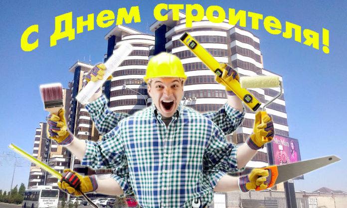 Открытка. С днем строителя! Вперед, на работу!