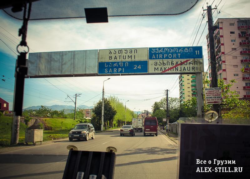 Как добраться из Батуми в Сарпи