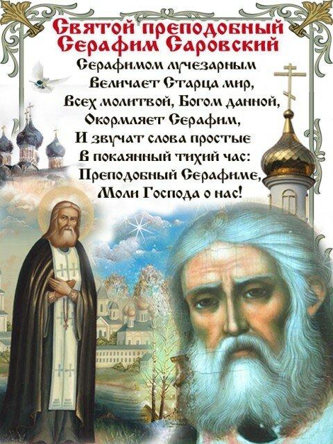 Открытка православные с днем серафима саровского