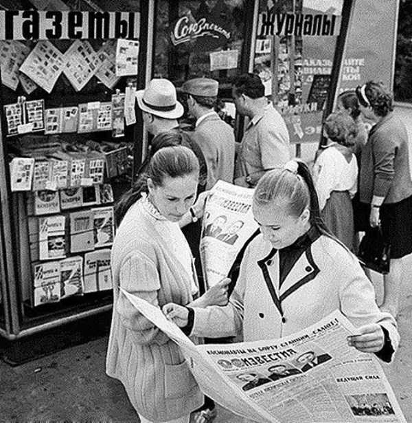 Известие — советская общественно-политическая и деловая ежедневная газета, учреждённая в м