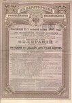 Российский 3,5 процентный золотой заём 1894 года. 25 облигаций.  3125 рублей