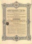 Российский государственный 4,5 процентный заём 1909 года. 187 рублей 50 копеек