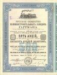 Русское общество машиностроительных заводов ГАРТМАНА   1897 год