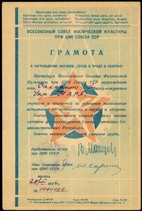 1936 г. Грамота о награждении знаком «Готов к труду и обороне»