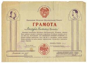 1939 г. Грамота Сахалинского обласного исполнительного комитета