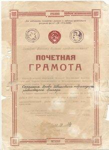 1943 г. Почётная грамота.