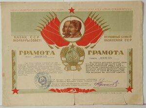 1945 г. Верховный Совет Каз.ССР