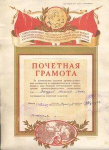 1946 г. Почётная грамота
