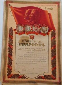 1949 г. Почетная грамота ЦК ВЛКСМ