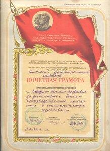 1953 г. Почётная грамота.