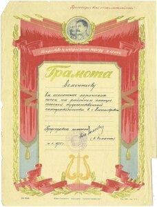 1955 г. Грамота