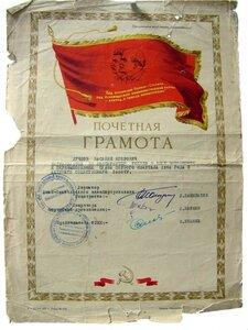 1956 г. Почётная грамота