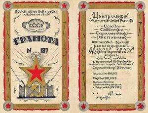1930 г. Грамота Центрального Исполнительного Комитета СССР