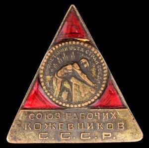 1925–1934 гг. Знак «Союз рабочих кожевников СССР».