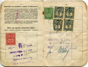 Паспортная книжка 0070