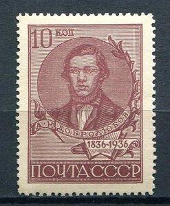 1936 100-летие со дня рождения Н. А. Добролюбова
