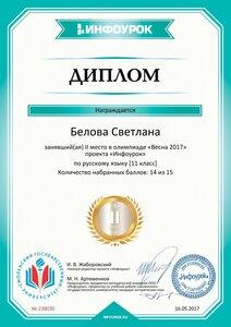 Диплом проекта infourok.ru №238030.jpg