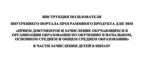 ИНСТРУКЦИЯ ПОЛЬЗОВАТЕЛЯ.png