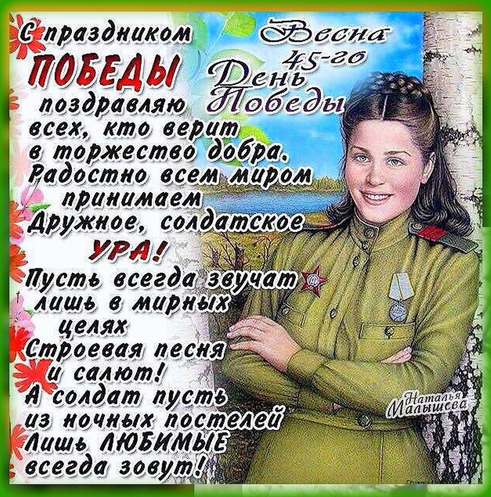 С праздником Победы! .jpg