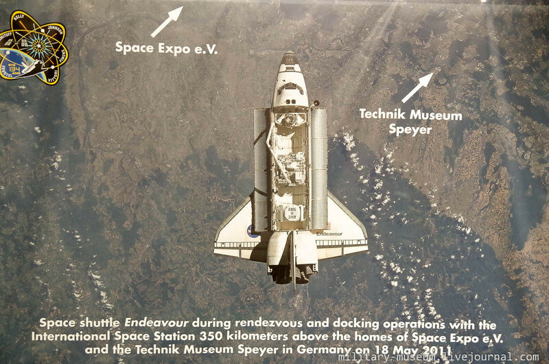 Космос в музее Speyer