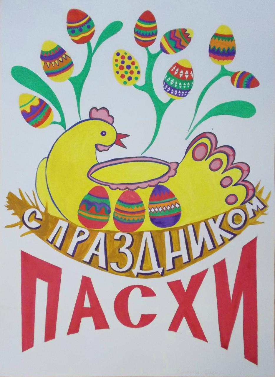 Плакат пасхальный Павел 14 лет.jpg