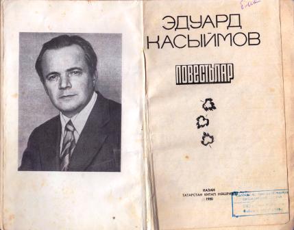 Касимов повесть 2.jpg