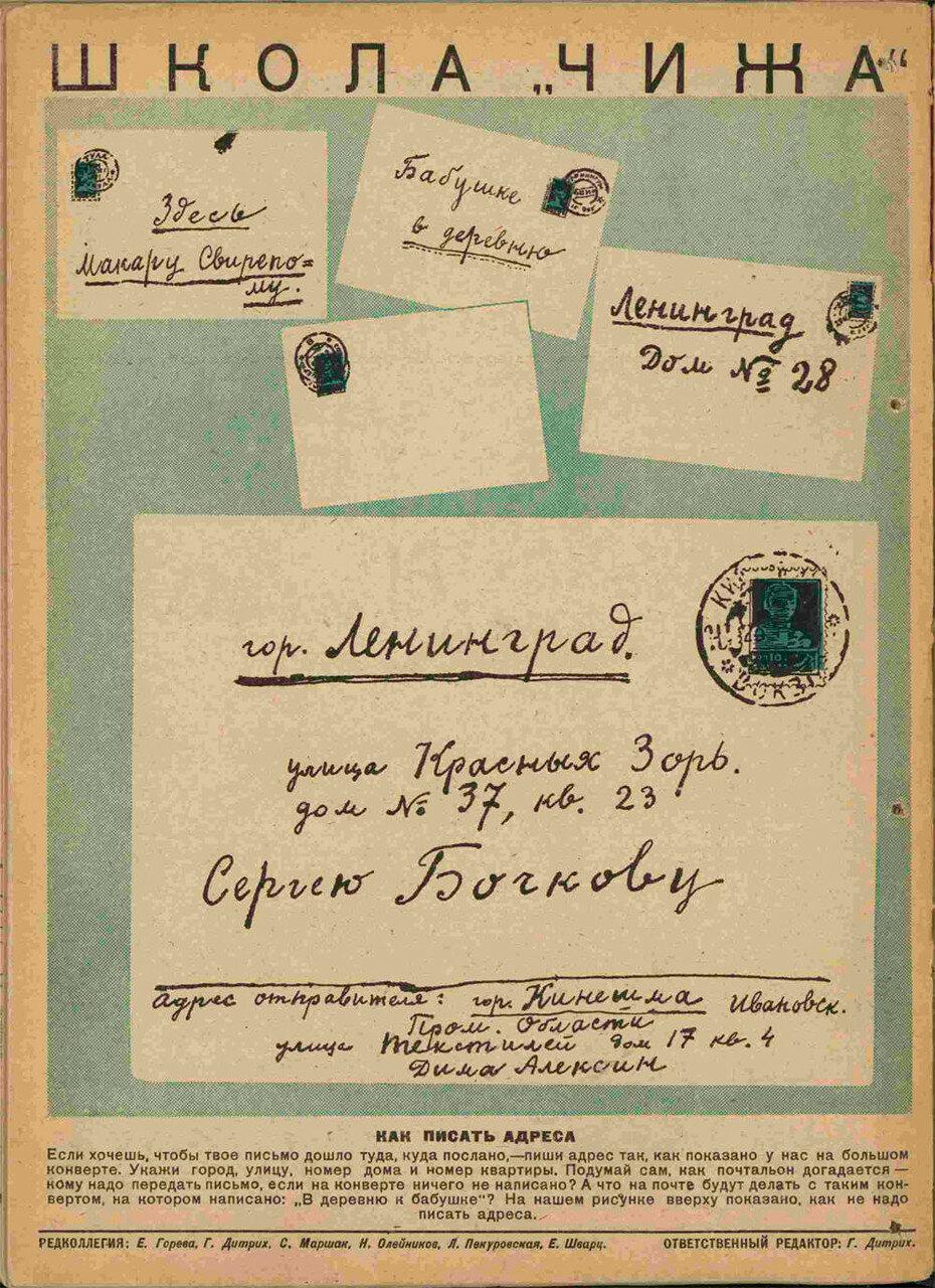 Журнал «Чиж», 1930 год..jpg