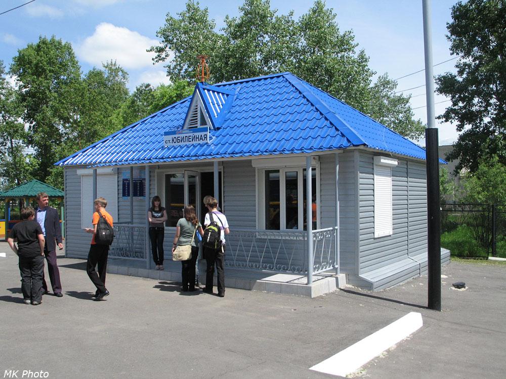 Вокзал Юбилейная