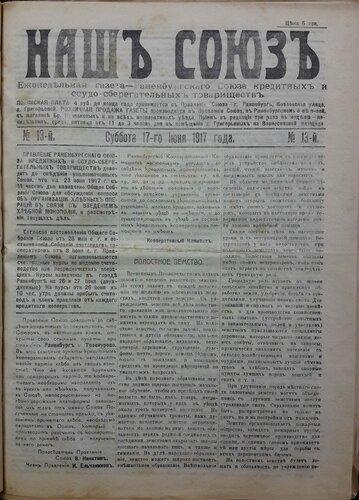 """Раненбургская газета """"Наш Союз"""". №13, 17-го июня 1917 года."""