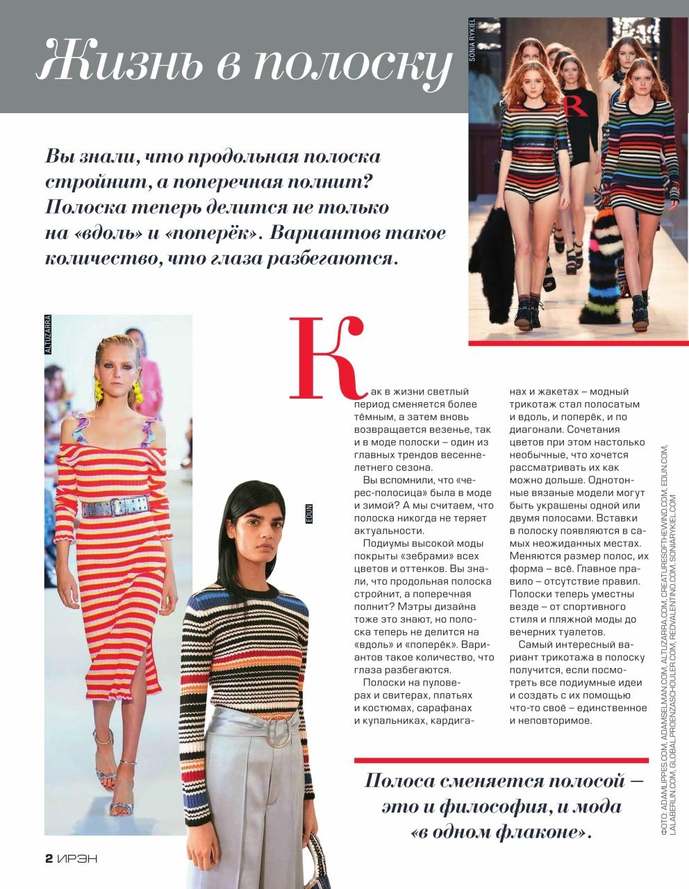 Журнал «Ирэн» №4 2017 (5)