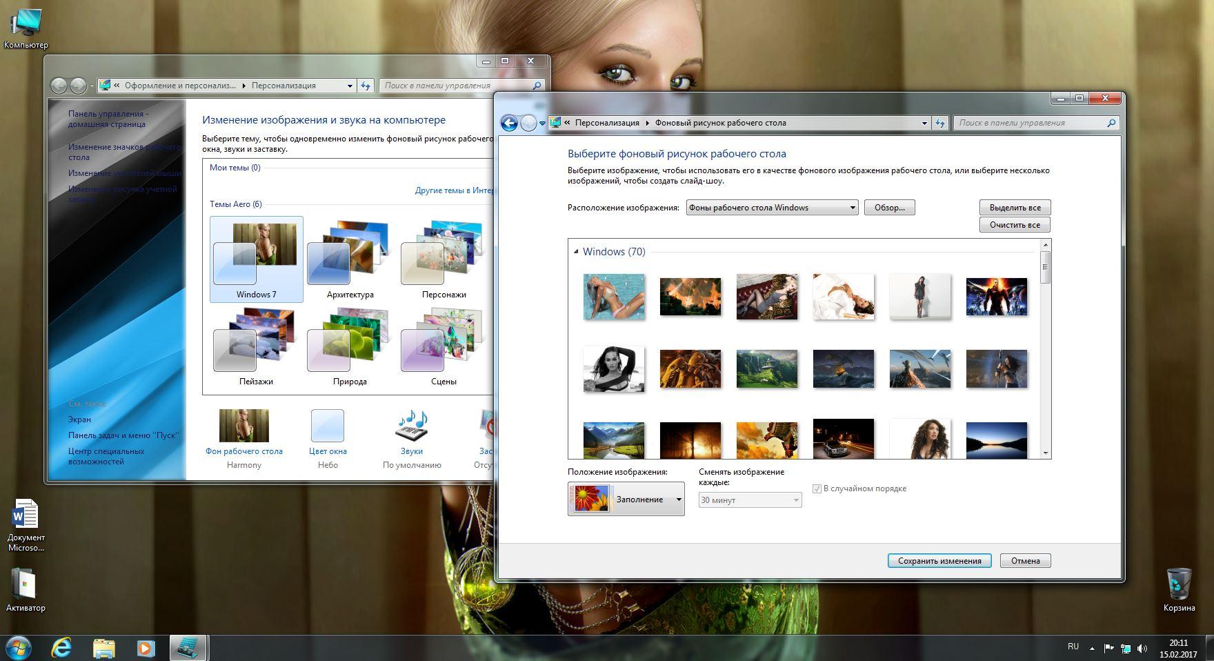 Microsoft Windows 7 Professional 64 Bit скачать