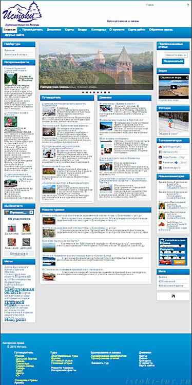 блог_Истоки_blog_Istoki