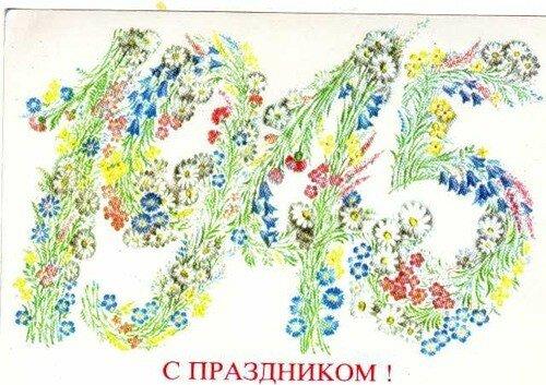 Открытка. С Днем Победы! 9 мая  1945. С праздником! открытка поздравление картинка