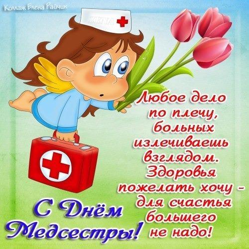 Открытки с днем медицинской сестры 12 мая. Здоровья и счастья