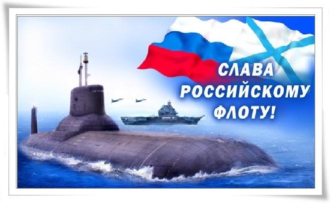 Открытка. Поздравляю с днем ВМФ! Слава Российскому флоту! открытки фото рисунки картинки поздравления