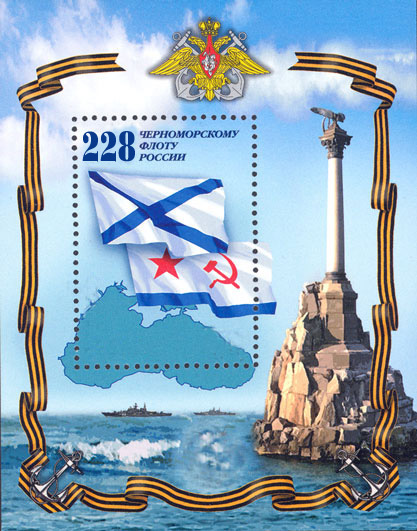 День Черноморского флота! Поздравляем