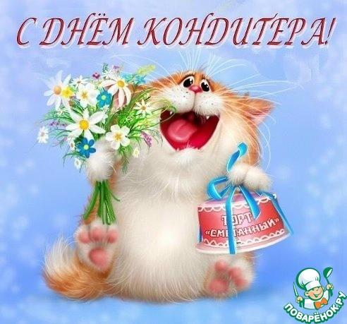 Сегодня празднуется день Кондитера! открытки фото рисунки картинки поздравления