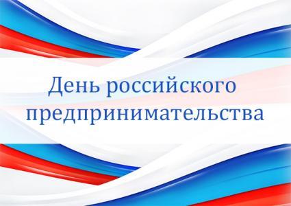 26 мая - День российского предпринимательства! Поздравляю!