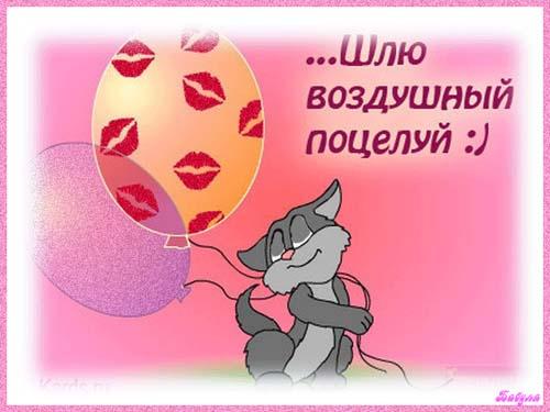 Открытки. День поцелуев. Шлю воздушный поцелуй!
