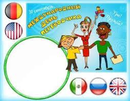 Открытки С Международным Днем Переводчика! Поздравляю вас. Рамка для фото открытки фото рисунки картинки поздравления