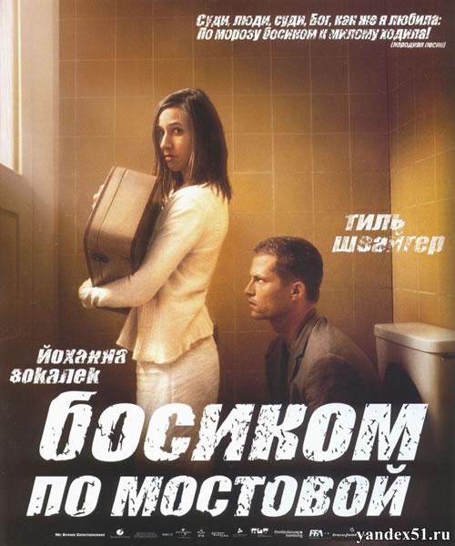 Босиком по мостовой / Barfuss (2005/HDTVRip) + AVC
